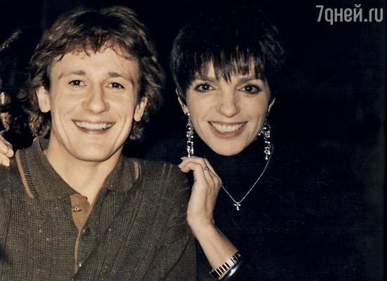Олег Меньшиков с Лайзой Миннелли. Лондон, 1991 г.