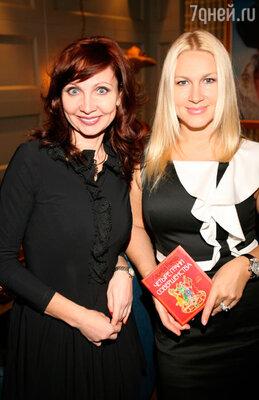 Лариса Ренар и Екатерина Одинцова