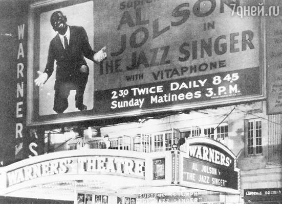 Настоящий успех ждал картину «Певец джаза» (1927), в которой звучала не только музыка, но и диалоги