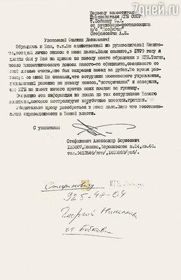 Мое письмо Бобкову