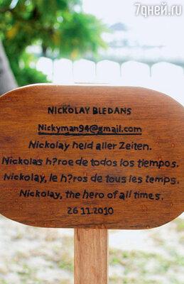 Табличка с именем хозяина кокосовой пальмы не спасла саженец от пропажи