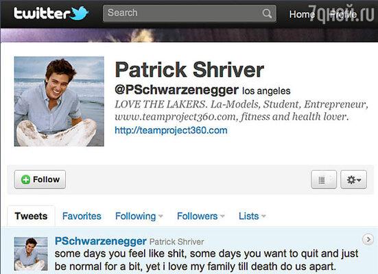 17-летний Патрик сменил фамилию отца на фамилию матери в своем микроблоге Twitter после того, как его родители приняли решение жить отдельно