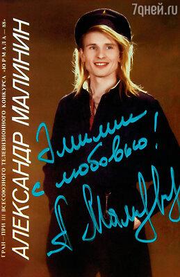 На память о том вечере, когда мы с Сашей познакомились, у меня хранится его фотография, на которой он расписался
