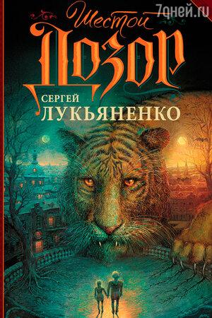 «Шестой дозор», Сергей Лукьяненко