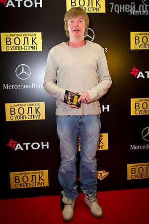 Андрей Григорьев-Апполонов  на премьере фильма «Волк с Уолл-стрит»
