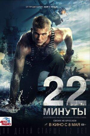 Постер фильма «22 минуты»