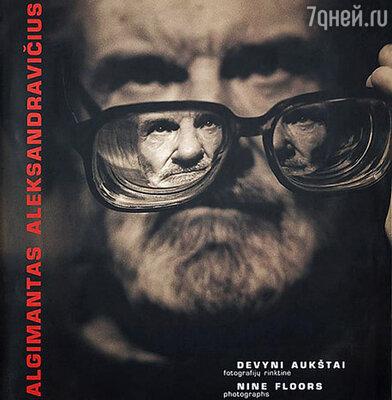 Альгимантас Александравичюс. «Созвездие России»