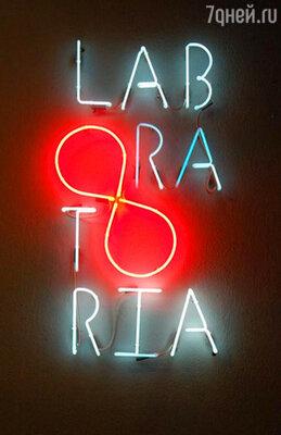 ������� ������� ��� (������� �Laboratoria Art & Science Space�)