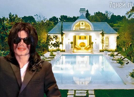 Новый дом Майкла Джексона