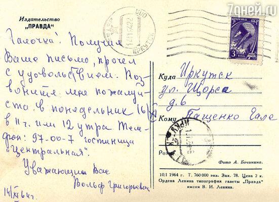 Та самая открытка, которой Мессинг ответил на письмо Галины Пащенко