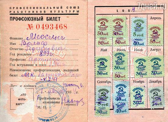 У Галины Пащенко сохранился профсоюзный билет Мессинга, где записано его настоящее отчество – Гершкович. Хотя в жизни все его называли — Вольф Григорьевич