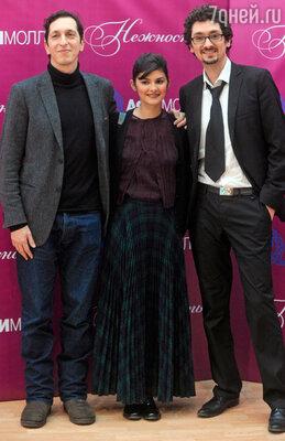Актриса Одри Тоту и режиссеры фильма «Нежность» Стефан Фонкинос и Давид Фонкинос (слева направо) перед премьерой фильма