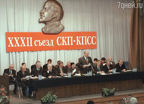 32-й съезд КПСС