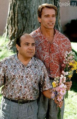С Дэнни Де Вито в фильме «Близнецы». 1988 г.