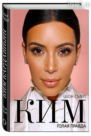 Биографическая книга «Ким. Голая правда»