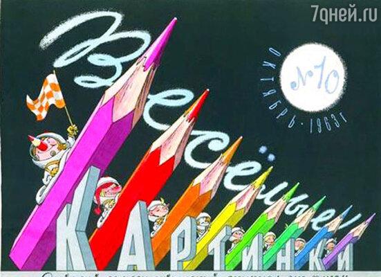 «Веселые картинки» – первый российский комикс