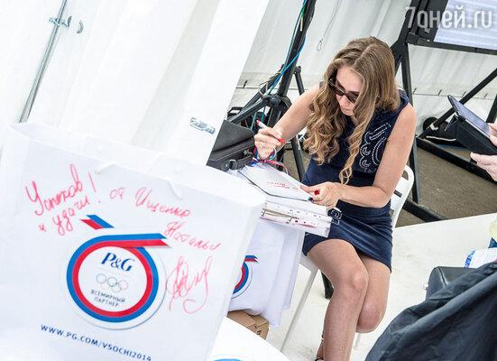 Автограф трёхкратной олимпийской чемпионки по синхронному плаванию Натальи Ищенко — лучший подарок