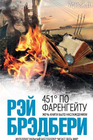 Рэй Бредбери «451 градус по Фаренгейту»