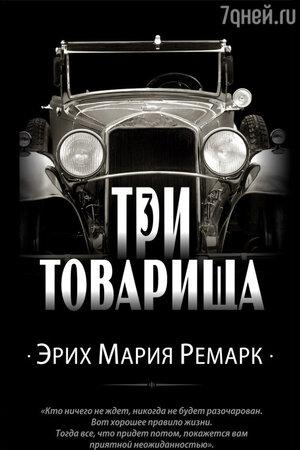 Э. М. Ремарк «Три товарища»