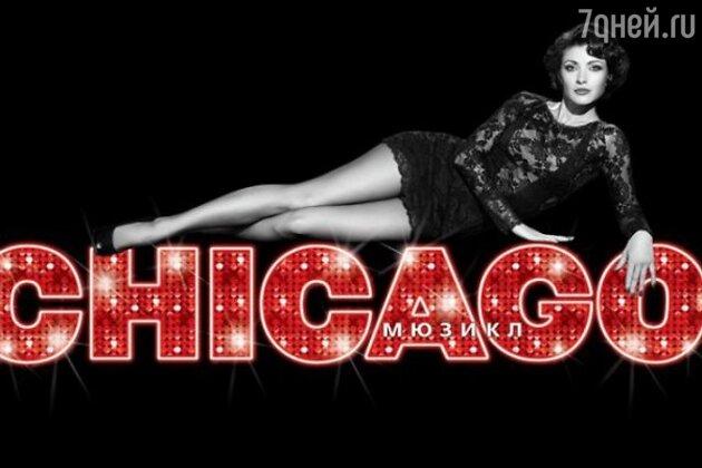 Выиграйте 2 билета на мюзикл CHICAGO