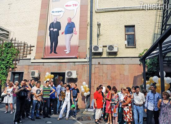 Ближайшие друзья и коллеги знаменитого артиста собрались во внутреннем дворике театра, чтобы первыми поздравить Табакова