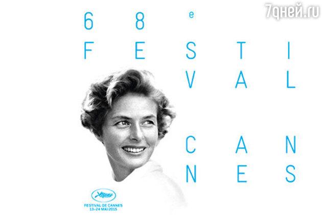 68-й Каннский кинофестиваль