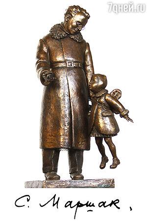 Памятник Самуилу Маршаку