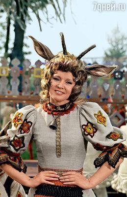 «Между собой режиссеры называли Люсю Козой. Это с тех пор, как она снялась в роли Козы в фильме «Мама». На тех съемках клоун Олег Попов неудачно наскочил на нее и сломал ей ногу»