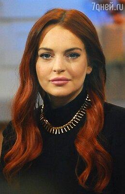 Линдси Лохан