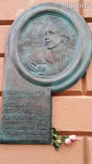 День Рождения писательницы Натальи Кончаловской