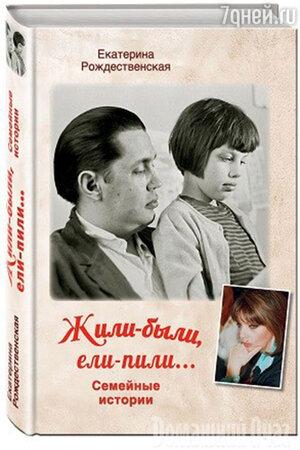 Книга Екатерины Рождественской «Жили-были, ели-пили»