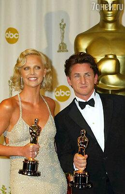 В 2004 году Шарлиз и Шон одновременно получили «Оскар» за лучшую женскую роль в фильме «Монстр» и лучшую мужскую роль в фильме «Таинственная река»
