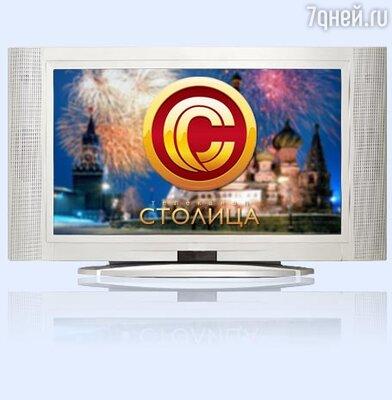 """Новый логотип телеканала """"Столица"""""""