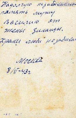 «На долгую незабываемую память мужу Василию от жены Зинаиды. Храни, люби, не забывай. Москва. 08.02.43»