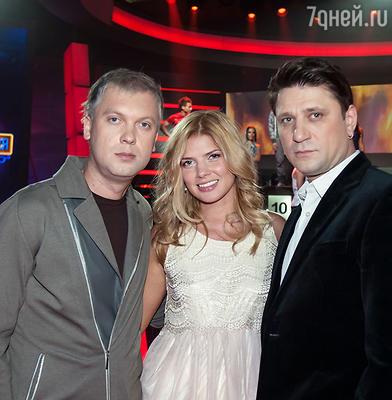 Сергей Светлаков, Настя Задорожная и Виктор Логинов