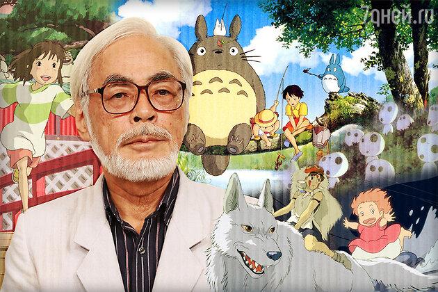 Хайяо Миядзаки
