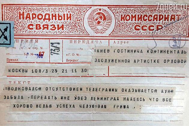 Телеграмма Григория Александрова Любови Орловой