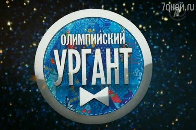 «Олимпийский Ургант».