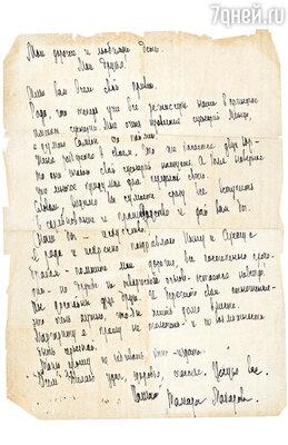 Письмо, в котором Тамара Федоровна поздравляет меня и Сережу с браком, я храню как одну из самых дорогих реликвий