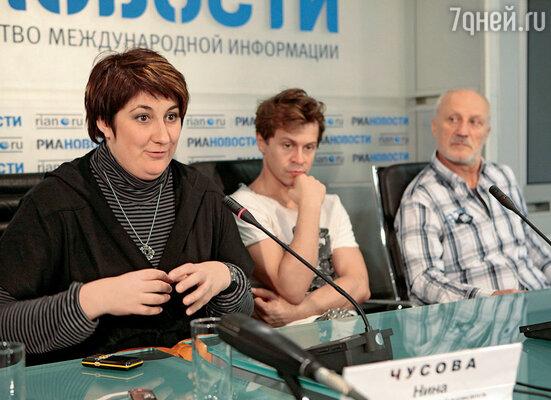 На пресс-конференции, посвященной созданию «Свободного театра Нины Чусовой». Слева направо: Нина, Паша и Юрий Беляев. Москва, октябрь 2009 года