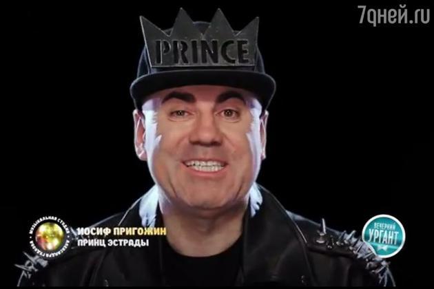 Иосиф Пригожин в клипе «Принц эстрады»