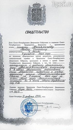 Свидетельстово о дворянском происхождении Петра Вельяминова