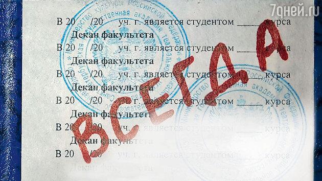 Студенческий билет Петра Вельяминова