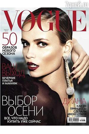 Наташа Поли на обложке российского Vogue