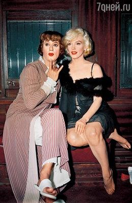 На съемках фильма «В джазе только девушки» у Мэрилин был роман с Тони Кертисом. «Он единственный относился ко мне по-доброму», — говорила она