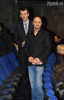 Михаил Прохоров и Гоша Куценко