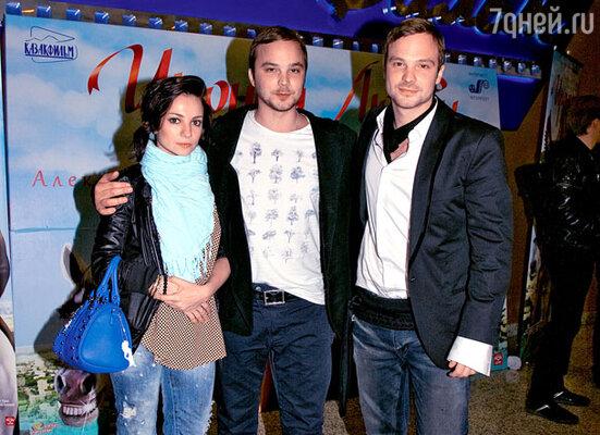 Алексей Чадов с братом Андреем и его девушкой Светланой Светиковой