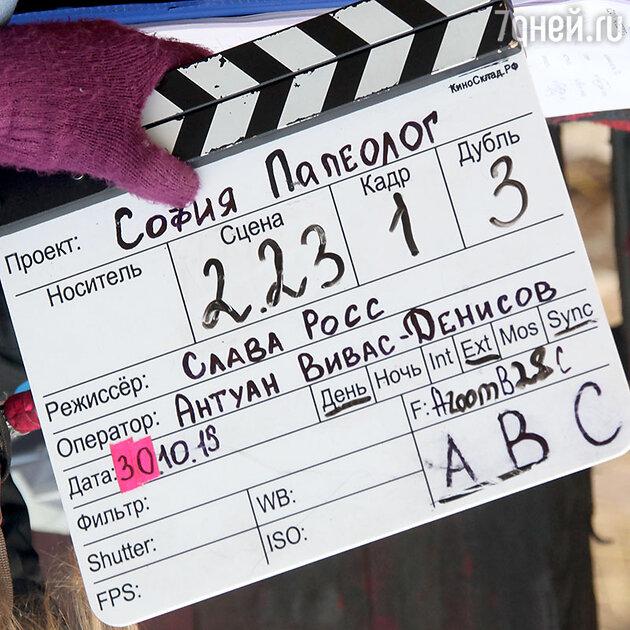 Съемки сериала с рабочим названием «София Палеолог»