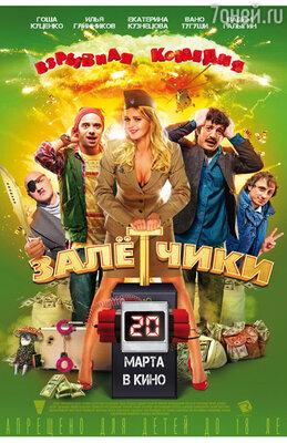 12 марта состоится премьера фильма «Залетчики»