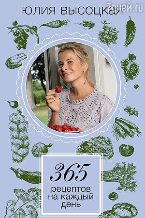 «365 рецептов на каждый день» Юлия Высоцкая